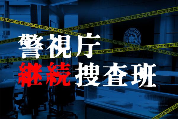 警視庁継続捜査班
