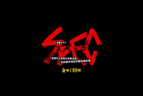 SPEC〜警視庁公安部公安第五課 未詳事件特別対策係事件簿〜の画像 p1_9