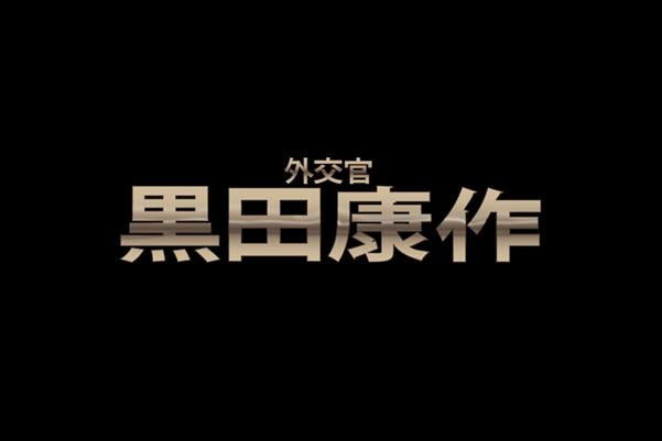 外交官 黒田康作