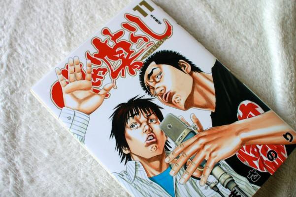 べしゃり暮らし(11)