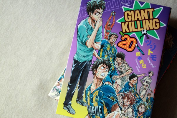 GIANT KILLING(20-21)